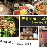 【內湖 港墘】覺旅咖啡Journey Kaffe - 陽光店 ➤ 來手做吧 ! PIZZA / 帕尼尼 / 新鮮水果汁 ~ 適合家人/朋友/情人好去處 !