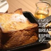 【信義安和站】Bread, Espresso & パンとエスプレッソと台北店
