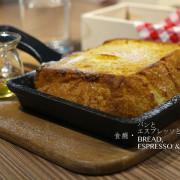 [食癮-下午茶]パンとエスプレッソと bread,espresso &-來自東京表參道超好吃麵包店與超厲害限量法式吐司/信義安和