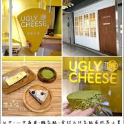 ||食記||-[台中]-一中益民商圈-醜乳酪 Ugly Cheese -食材天然乳酪蛋糕界小農
