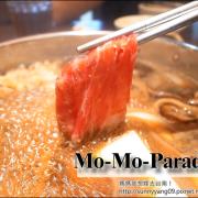 【台南東區】記憶中的好味道終於來台南啦~Mo-Mo-Paradise