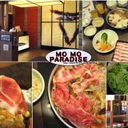 【台南.東區】MO MO PARADISE-南紡夢時代牧場。壽喜燒火鍋吃到飽:壽喜燒鍋、飲料90分鐘放題,另有加價雙鍋底