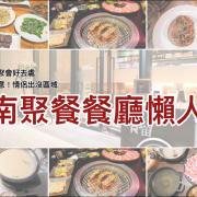 台南聚餐餐廳懶人包 台南最適合聚餐的12家餐廳,讓你慶祝節日都不用擔心!