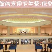 【台南│美食】以畫作命名的咖啡廳,讓你環繞在博物館氛圍裡享用下午茶。信息咖啡