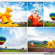 2016宜蘭景點-三星鄉洛克馬/猴年吉祥物/熱氣球/猴年新年走春
