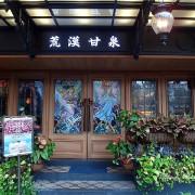 《咖啡館‧台北》公館商圈裡的荒漠甘泉音樂音響主題餐廳,有著原始華麗的美感,精緻收藏展示,帶給賓客們視覺的無限饗宴