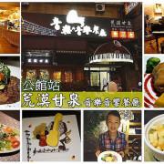 【公館站】<荒漠甘泉>在音樂氛圍裡享用美味排餐、午茶,心情也變美麗了!