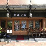 「美食」捷運公館站《隱藏版美食》荒漠甘泉音樂主題餐廳