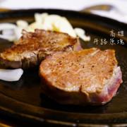 【高雄美食】丹路原塊牛排 DANRO Steak & Rice │高雄美食│自強夜市│ - 小美叮叮-旅遊看世界