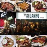 [食記]高雄苓雅-丹路原塊牛排DANRO Steak&Rice 傳說中夜市裡的LV牛排,原味就是美味