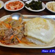<台中西區>食記:韓石屋~價格平價親民的韓國料理小店
