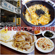 『台中。食』中美街平價親民的韓式料理店!一百初就可以吃飽飽!【西區。韓石屋】近綠園道