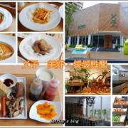 台中.乂子義式餐廳