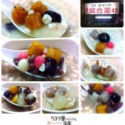 [胖] 台北 捷運港墘站 737巷 花生紅豆綜合湯圓