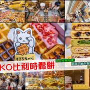 [食記] 擁有口味多變獨特包餡「KUKO比利時鬆餅」一個接著一個吃不停