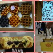 【食記】高雄左營-KUKO比利時鬆餅||多種口味|日式|抹茶控|百貨內美食||