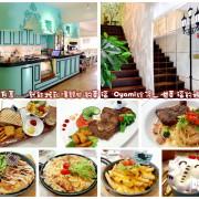 【 台北下午茶】❤ 西門町餐廳美食 Oyami 夢幻白馬法式鄉村童話風 義大利麵 鬆餅