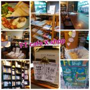 【食記:捷運東門站】邊吃邊逛*FT cafe X shop*隱身巷弄咖啡店。手做/文具/雜貨