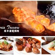 [台北中山]錯過這次再等明年!超高CP值法式七夕情人餐!Osteria Toccare 兔卡蕾餐酒館 - 大手牽小手。玩樂趣