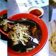 [新店美食] 新店建國路中正路口的賴岡山羊肉小攤販,媲美餐廳級美味