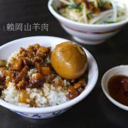 [食癮-中式]賴岡山羊肉-食癮最愛吃的晚餐名單其中一味!N訪/捷運七張站/新店區