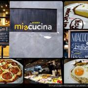 [食記]台北忠孝復興站 Miacucina(復興店) 義式蔬食料理 素食好選擇 份量豐盛 康熙來了推薦蔬食餐廳 *附完整菜單 有WIFI* 蔬食創意料理 大安區美食/大安區餐廳