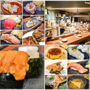中山區無菜單料理-鰭一,多達18道台日最鮮漁貨的無菜單料理,近捷運中山國中站,親切好吃的日本料理