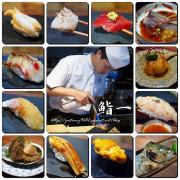 食 ☞ 近捷運中山國中站 ▍鮨一 Sushi ichi ▍無菜單料理~ 期待師傅為您量身訂製的每一道料理!!!