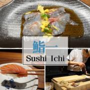 【台北】吃了一口就回不去的日式料理-鮨一 Sushi Ichi,無菜單料理,道道都難忘