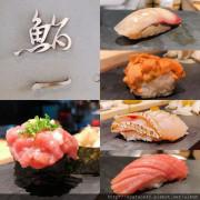 [台北美食] 日料界的保時捷「鮨一 Sushi ichi」十九道日式料理精彩呈現