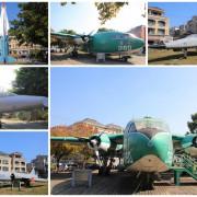 【彰化溪湖景點】軍機公園~軍方報廢幾架老舊型飛機,讓飛機迷及旅人們,能有機會更近一步接觸