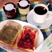 【台北】陽光派對手工果醬 ~ 捷運國父紀念館站 ● 果然是醬*手工製作無負擔的幸福好滋味