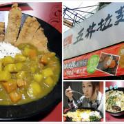 [美食]五井拉麵~濃情雙享餐 拉麵+丼飯讓你一次吃到美味,雞肉咖哩健康好吃,滿足想吃日式料理的你!-桃園中壢店