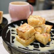 (江子翠捷運站)板橋早午餐推薦-就是要吃早餐/碳烤吐司/創意熱炒係列三明治/邪惡的煉乳起司法式吐司