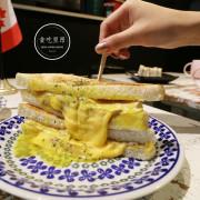 【板橋早餐】就是要吃早餐.睡過頭還想吃早餐?讓熔岩爆漿起司豬排蛋滿足你!