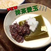【台南中西區-食記】芯芯要去【清水堂愛玉】~蝦米?抹茶愛玉也太潮了!抹茶控準備好朝聖了嗎?
