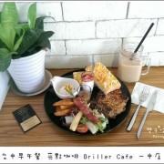 ||食記||-[台中]-茪點咖啡Briller Cafe(一中店)豐盛的早午餐