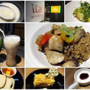 歡樂總是出乎義料~ita 義塔‧創義料理(台北重慶南店)
