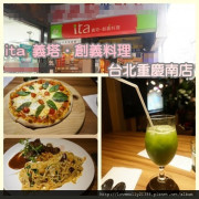 (美食)北市中正 滿滿驚喜的美味創意義式料理✔::ita 義塔‧創義料理 台北重慶南店::
