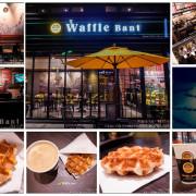 ✿高雄✿ 韓國來的人氣鬆餅 第一間台灣分店就在南台灣高雄啦 比利時鬆餅香脆鬆軟好好吃阿 ➜ Waffle Bant