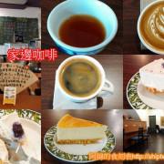 桃園市龜山區 [家邊咖啡] 在半山腰喝濃醇咖啡配手工甜點