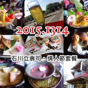 【台中東區/日式料理/情人餐推薦】我們要1314しあわせ唷,甜蜜又特別的日式情人餐-石川立壽司