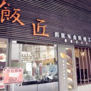 [記。食]新北板橋區。飯匠創意米食料理工坊
