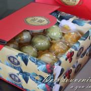 [高雄/楠梓區]笛爾DEER 抹茶麻糬×紅豆麻糬×綠豆沙蛋黃×鳳梨酥 多種口味一次擁有