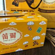【高雄|笛爾現烤手作蛋糕🍰】原味黃金蛋糕/南瓜乳酪/起司/比利時巧克力/蜂蜜 彌月蛋糕 寶寶蛋糕