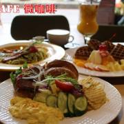 【新竹】V Cafe微咖啡‧微幸福/下午茶/早午餐/咖啡/輕食/近遠東巨城