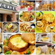 【新竹】V‧CAFE微咖啡‧新菜色登場!風味小火鍋、微QQ烏龍湯麵、義式QQ烏龍麵、起司燉飯,結合日式與義式料理的創意美味!