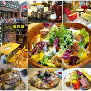 【新竹】V‧CAFE 微咖啡‧餐點水準高!適合聚餐的好地方!