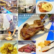 【桃園】夏朵新品鐵板燒‧高CP值美味+華麗用餐空間!