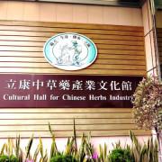 2015.02.07 -【台南】立康中草藥產業文化館
